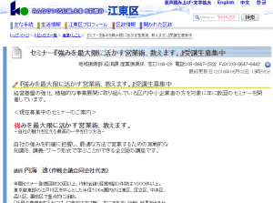 江東区HP