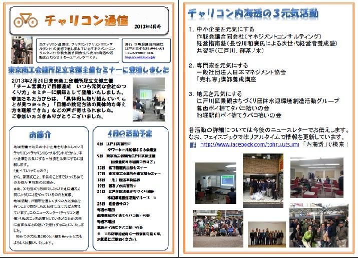 チャリコン通信201304