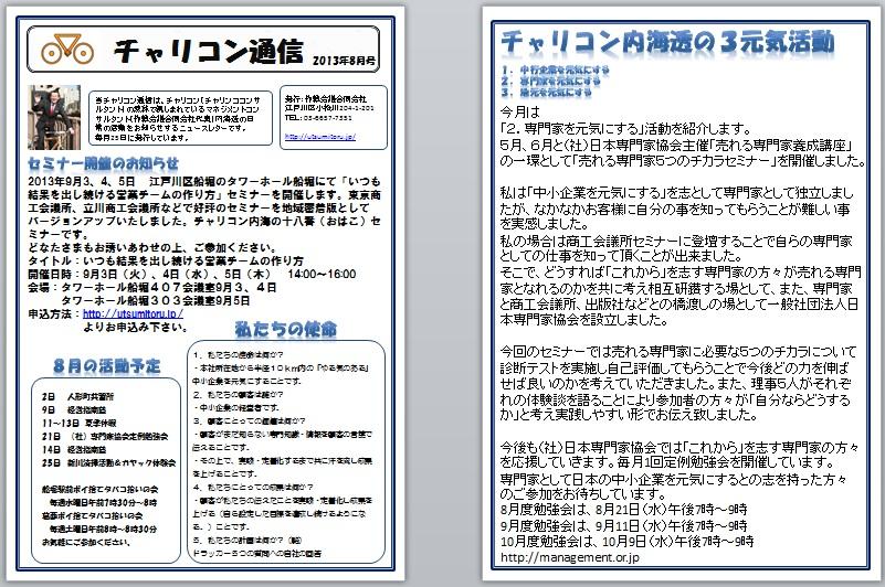 チャリコン通信201308