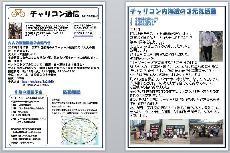 チャリコン通信201309