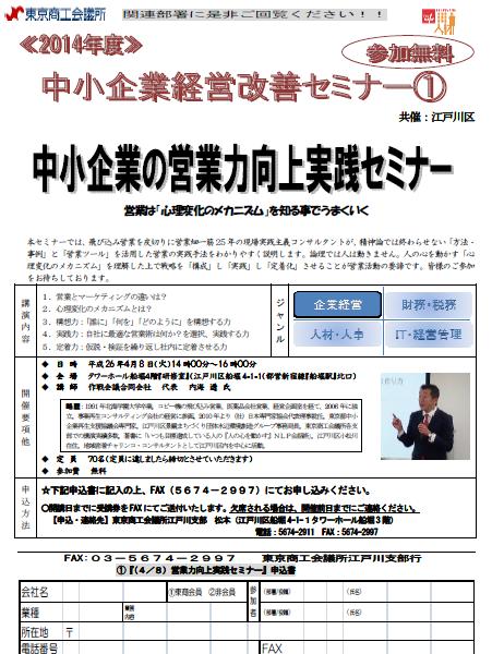 江戸川支部セミナー20140408