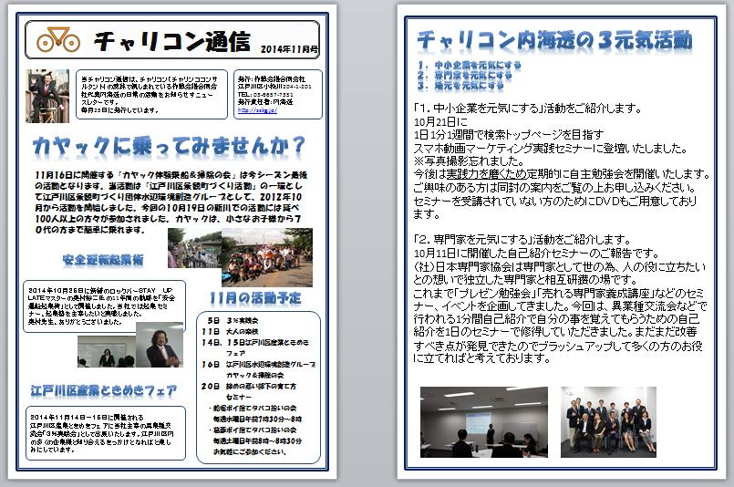 201411チャリコン通信