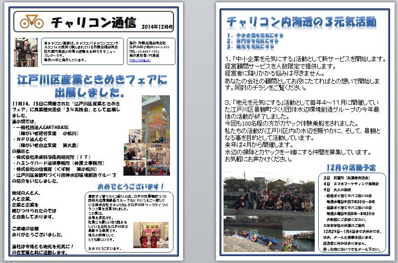 201412チャリコン通信