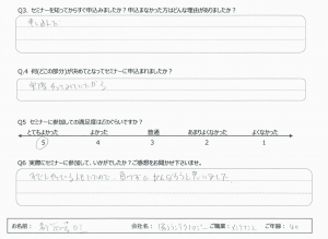 201410スマホ動画セミナー感想t