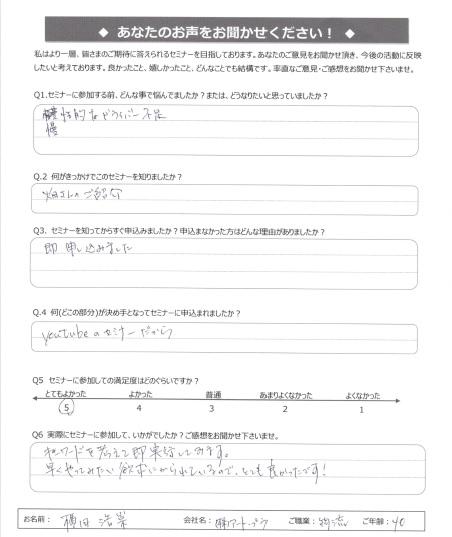 横田様感想20150203