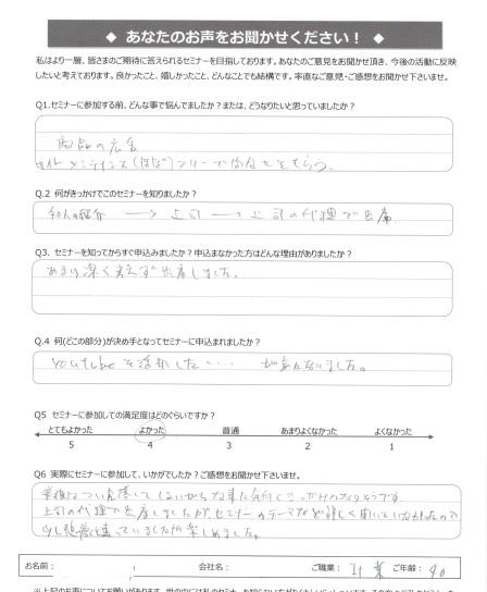t様感想20150203